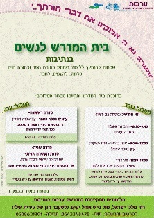 netivot women bm schedule web