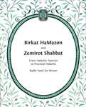 Birkat_HaMazon-ryzrimon_100-150