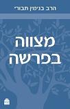 RBTabory hebrew mitzva160