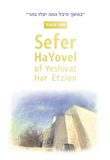 SeferHaYovel front cover160