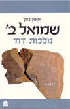 rabazak shmuelbet frontcover160