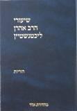 ral-hashoel160x160