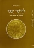 web-rav shaviv chodesh book