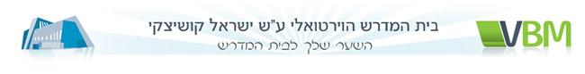נויזלטר של בית המדרש הוירטואלי על שם ישראל קושיצקי