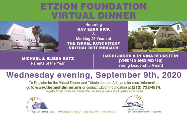 Etzion Foundation Virtual Dinner email