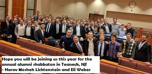 Gush Alumni Shabbaton Nov 2018 website