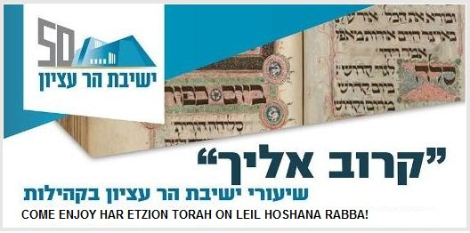karov eilekha hoshana rabba ENGLISH