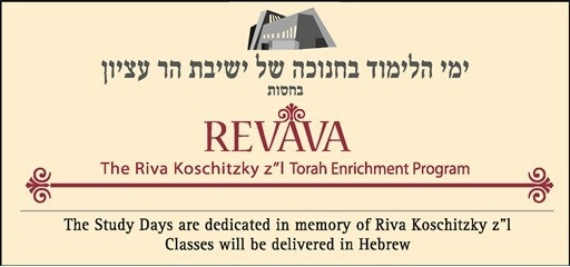 revava chanuka 5781 iconenglish